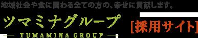 株式会社ツマミナ 採用サイト